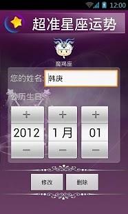 【免費娛樂App】超准星座运势-APP點子