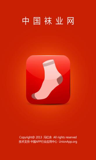 中国袜业网