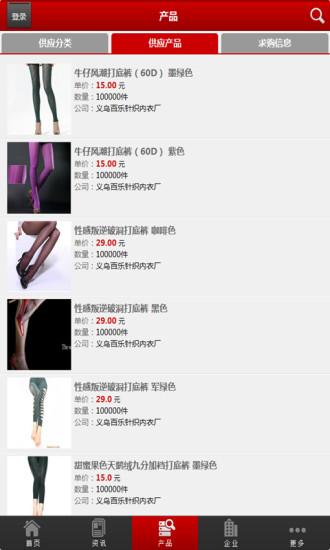 玩免費生活APP|下載中国袜业网 app不用錢|硬是要APP