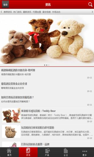 中国毛绒玩具行业门户