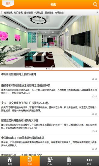 中国装修行业门户