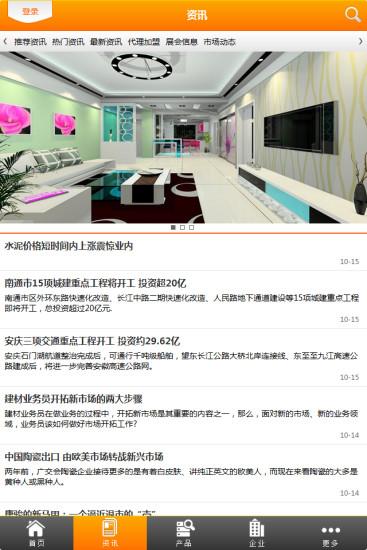 玩生活App 中国装修行业门户免費 APP試玩