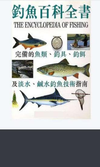 钓鱼技巧全知识(精准篇)