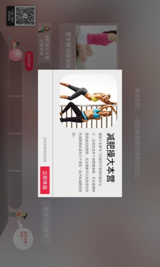 【免費媒體與影片App】瑜伽达人-APP點子