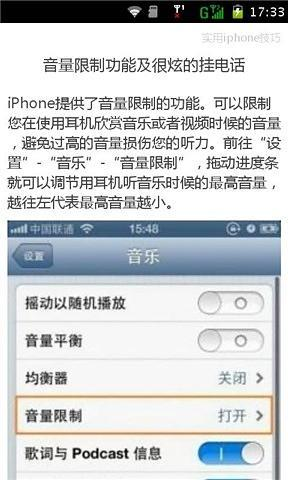 实用iphone技巧