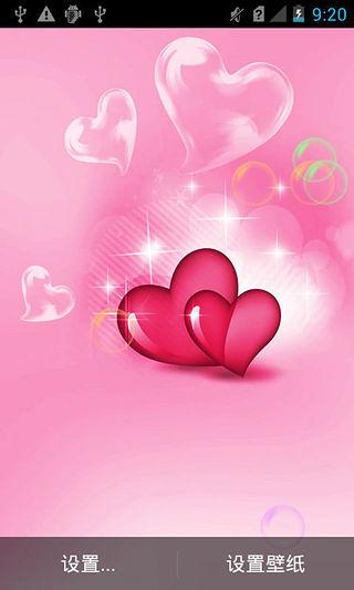 爱情爱心动态壁纸
