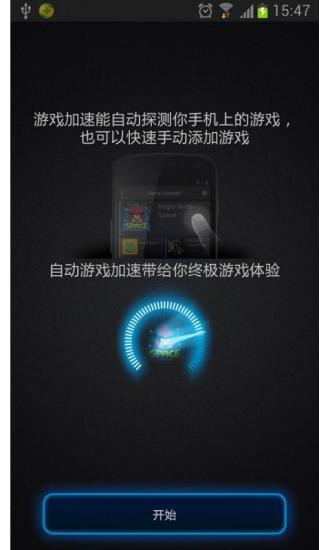 玩免費工具APP|下載高级手机助手 app不用錢|硬是要APP