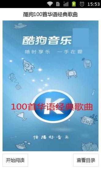 酷狗100首华语经典歌曲