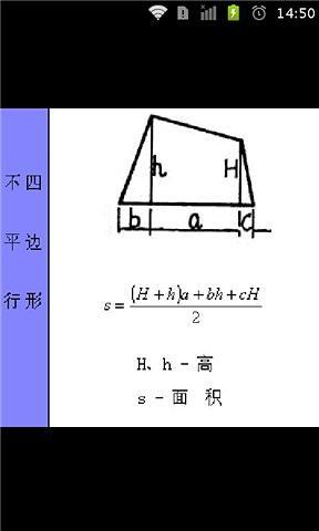 初中几何图形计算公式