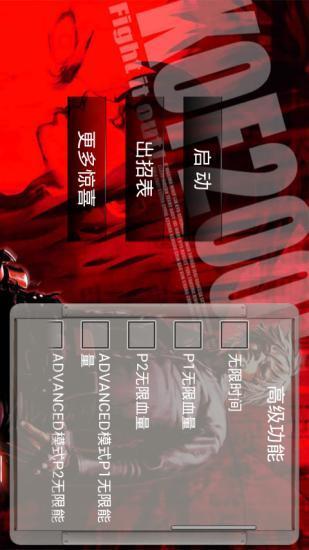 街机拳皇97格斗 BT版