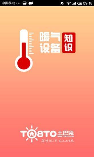 暖气设备知识