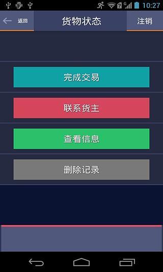 玩生活App|CTC 物流通免費|APP試玩