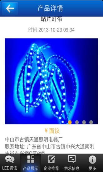 中山LED