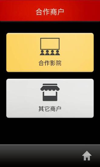 玩免費娛樂APP|下載兜有中影票务通 app不用錢|硬是要APP