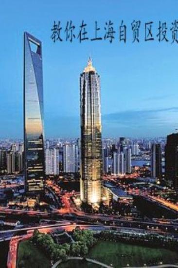 教你在上海自贸区投资