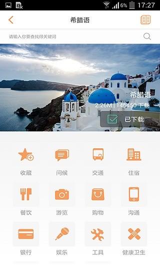 玩免費教育APP|下載旅行翻译官 app不用錢|硬是要APP