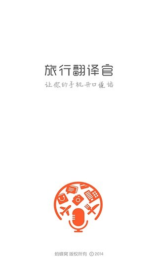 旅行翻译官 教育 App-愛順發玩APP