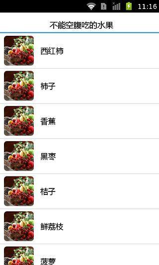 不能空腹吃的水果