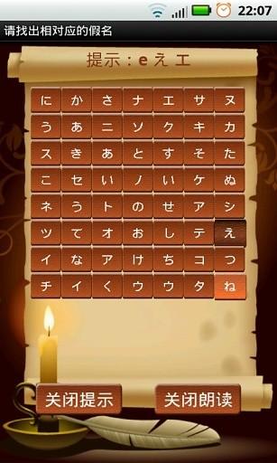 日语五十音图连连看