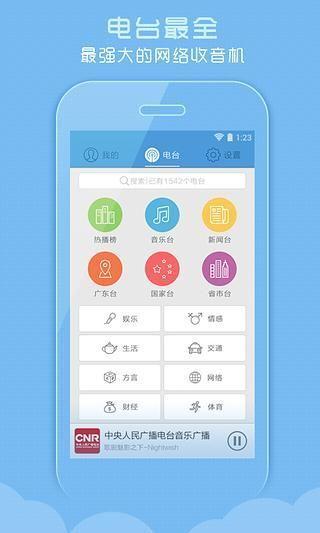 Fm Radio in Note 3 - Pg. 2 | Samsung Galaxy Note 3 - XDA Developers
