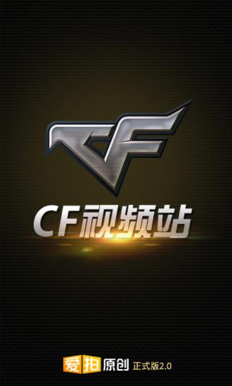 CF视频站