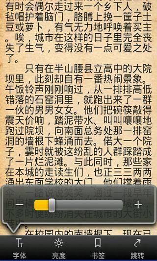 玩免費書籍APP|下載平凡的世界 app不用錢|硬是要APP