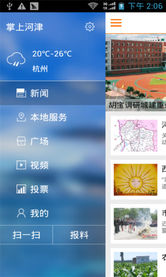 android tablet必裝app - 玩APPs