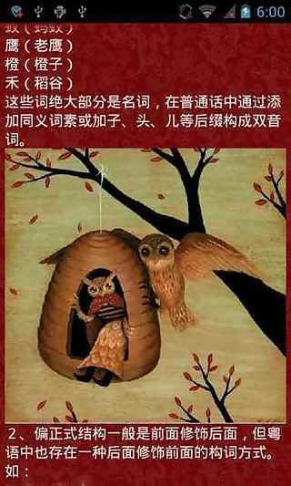 粤语学习资料