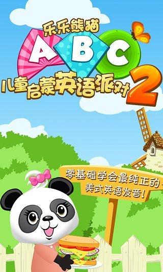 儿童启蒙英语派对2-乐乐熊猫