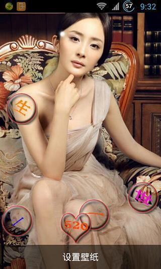 520杨幂爱情浪漫动态壁纸