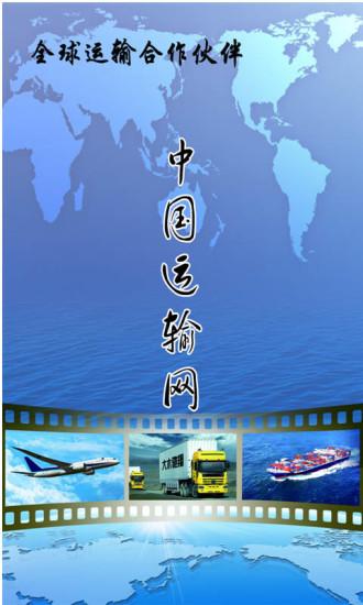 中国运输网