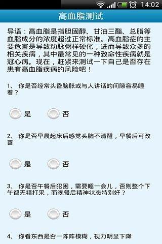 高血脂测试