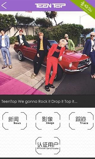 免費下載休閒APP|口袋·TEEN TOP app開箱文|APP開箱王