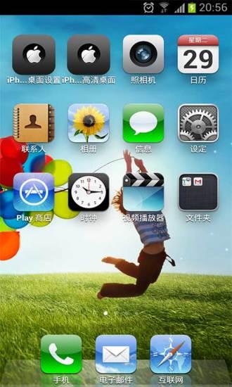 iPhone高清桌面