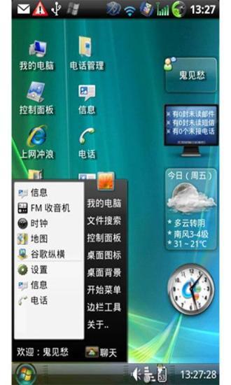 Windows桌面主题