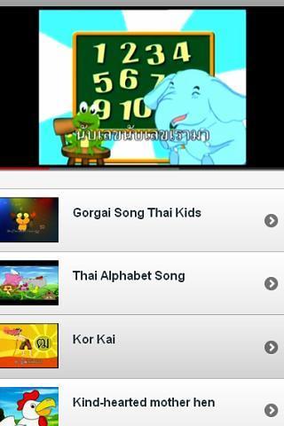 泰国儿童歌曲