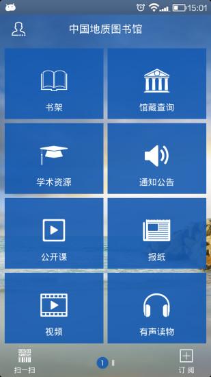 中国地质图书馆