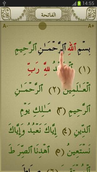 电子古兰经
