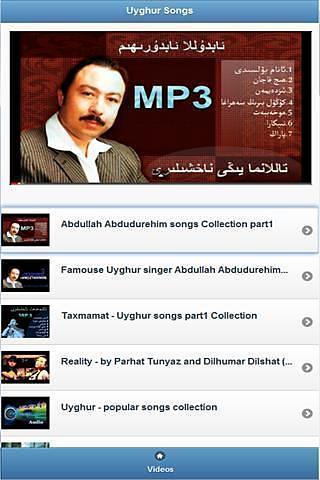 维吾尔族歌曲