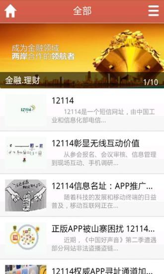 中国金融产品