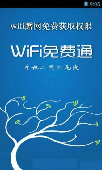 wifi蹭网免费获取权限方法