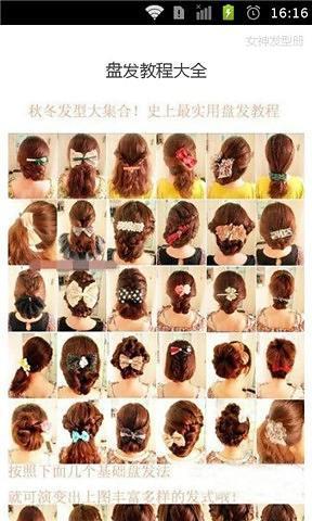 女神发型册
