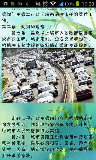玩免費生活APP|下載道路交通安全法 app不用錢|硬是要APP