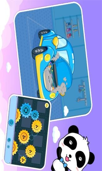 【免費益智App】儿童安全乘车与修理-APP點子