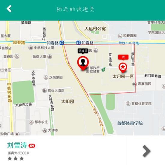 玩生活App|附近的快递员免費|APP試玩