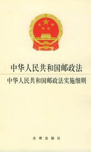 邮政法律实施细则