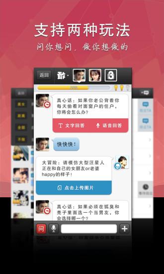 敢聊 社交 App-愛順發玩APP