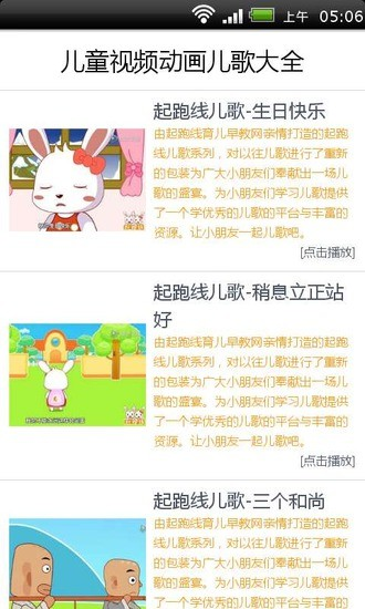 免費下載媒體與影片APP|儿童视频动画儿歌大全 app開箱文|APP開箱王