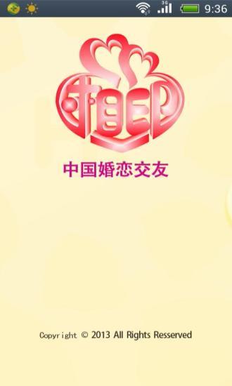 中国婚恋交友