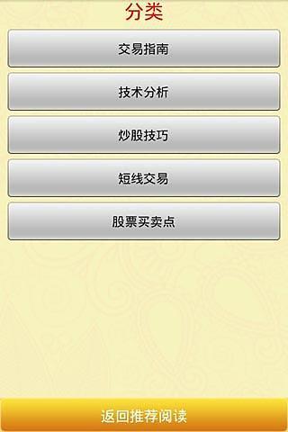 炒股绝招|玩財經App免費|玩APPs